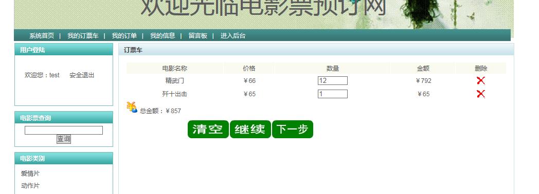 it视频网站:ssh+mysql实现的Java web在线订电影票系统项目源码附带视频指导教程|猿来入此-U9SEO