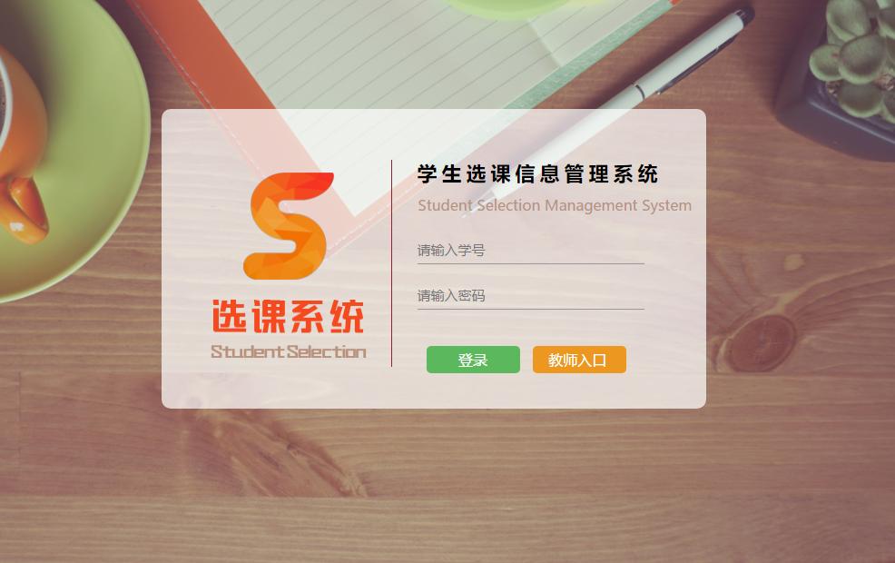 it视频网站:jsp servlet mysql实现的学生选课系统源码附带高清视频指导运行教程及论文|猿来入此-U9SEO