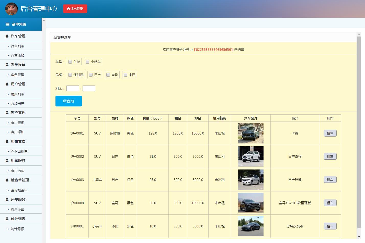 it视频网站:jsp+ssm+mysql实现的汽车租赁租车管理系统源码附带视频指导运行教程|猿来入此-U9SEO