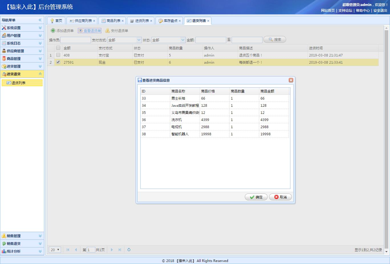 it视频网站:jsp+ssm+mysql实现的进销存管理系统源码附带详细视频开发教程|猿来入此-U9SEO