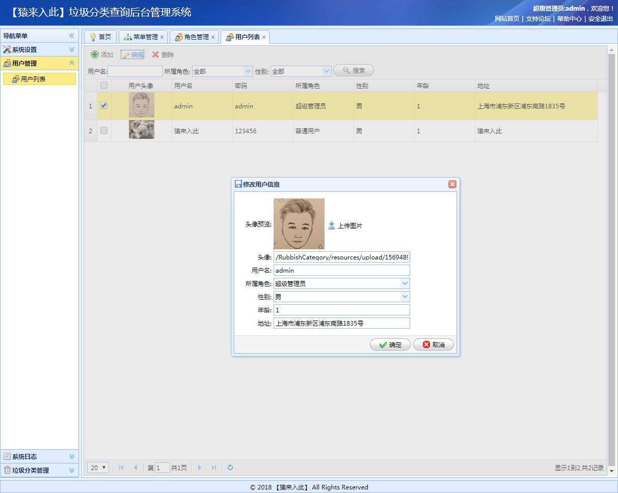 it视频网站:jsp+ssm+mysql实现的垃圾分类查询管理系统项目源码附带视频指导运行教程|猿来入此-U9SEO