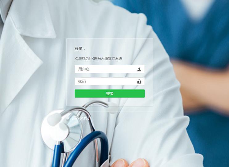 it视频网站:jsp+ssm+mysql实现的医院人事管理系统源码附带视频运行教程|猿来入此-U9SEO